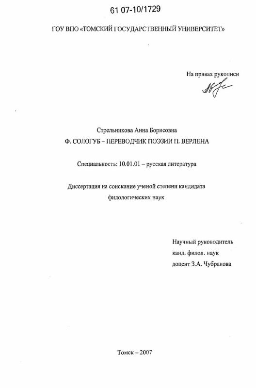 Титульный лист Ф. Сологуб - переводчик поэзии П. Верлена