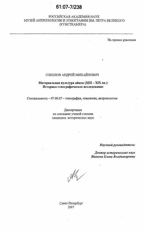 Титульный лист Материальная культура айнов (XIII-XIX вв.) : историко-этнографическое исследование