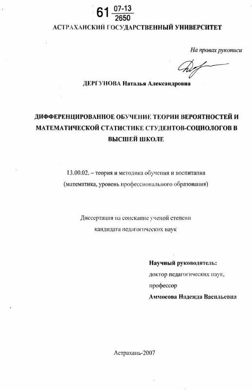 Титульный лист Дифференцированное обучение теории вероятностей и математической статистике студентов-социологов в высшей школе