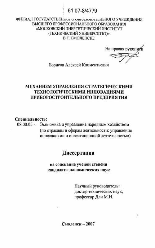 Титульный лист Механизм управления стратегическими технологическими инновациями приборостроительного предприятия