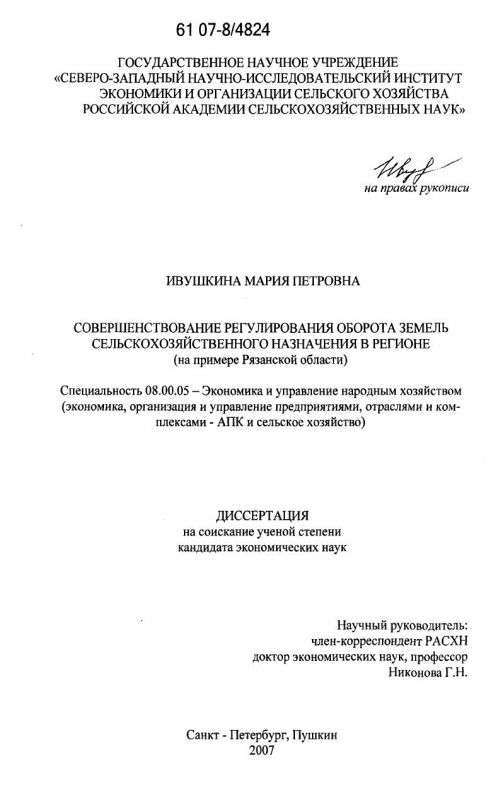 Титульный лист Совершенствование регулирования оборота земель сельскохозяйственного назначения в регионе : на примере Рязанской области