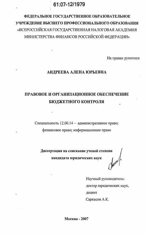Титульный лист Правовое и организационное обеспечение бюджетного контроля