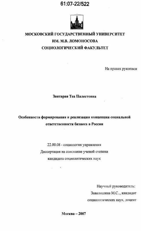 Титульный лист Особенности формирования и реализации концепции социальной ответственности бизнеса в России