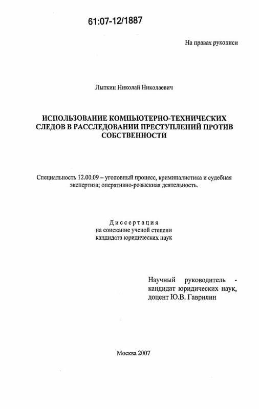 Титульный лист Использование компьютерно-технических следов в расследовании преступлений против собственности