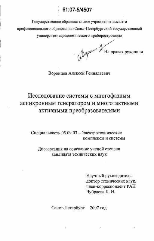 Титульный лист Исследование системы с многофазным асинхронным генератором и многотактными активными преобразователями