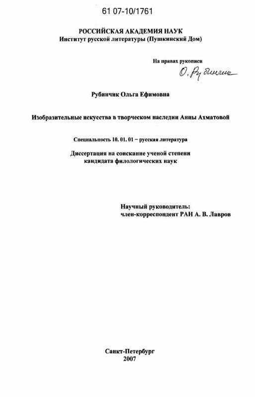 Титульный лист Изобразительные искусства в творческом наследии Анны Ахматовой