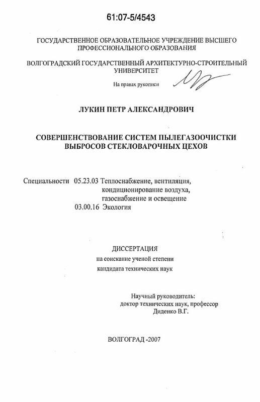 Титульный лист Совершенствование систем пылегазоочистки выбросов стекловарочных цехов