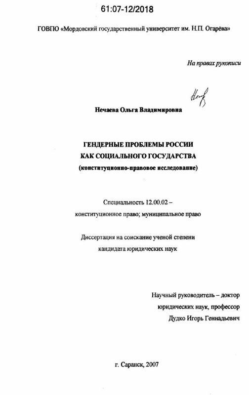 Титульный лист Гендерные проблемы России как социального государства : конституционно-правовое исследование