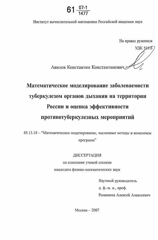 Титульный лист Математическое моделирование заболеваемости туберкулезом органов дыхания на территории России и оценка эффективности противотуберкулезных мероприятий