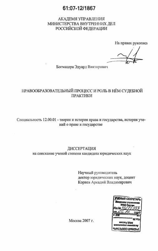 Титульный лист Правообразовательный процесс и роль в нём судебной практики