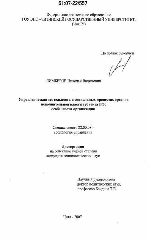 Титульный лист Управленческая деятельность в социальных процессах органов исполнительной власти субъекта РФ: особенности организации