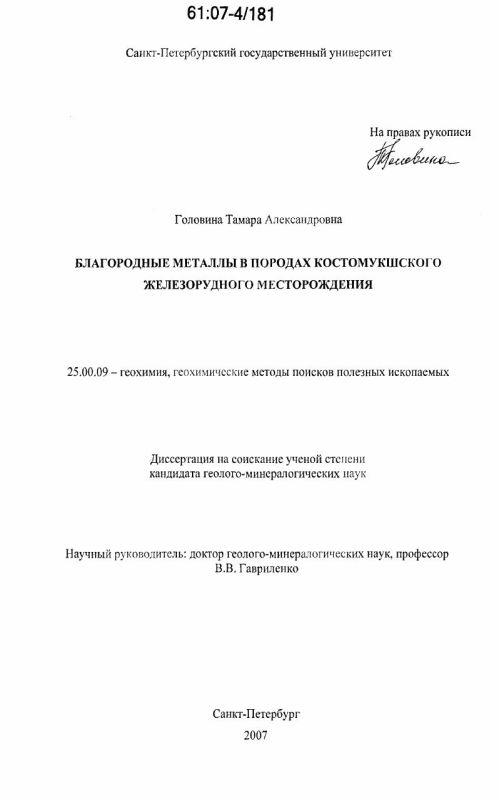 Титульный лист Благородные металлы в породах Костомукшского железорудного месторождения
