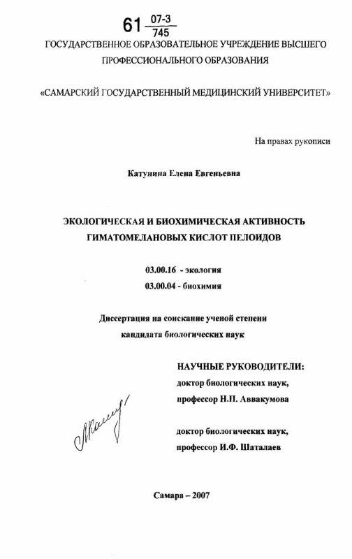 Титульный лист Экологическая и биохимическая активность гиматомелановых кислот пелоидов
