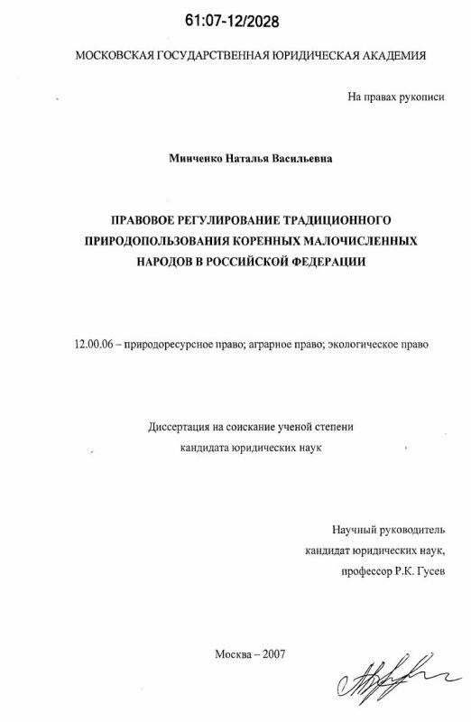 Титульный лист Правовое регулирование традиционного природопользования коренных малочисленных народов в Российской Федерации