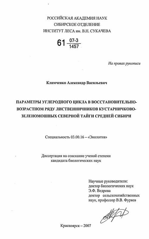 Титульный лист Параметры углеродного цикла в восстановительно-возрастном ряду лиственничников кустарничково-зеленомошных северной тайги Средней Сибири