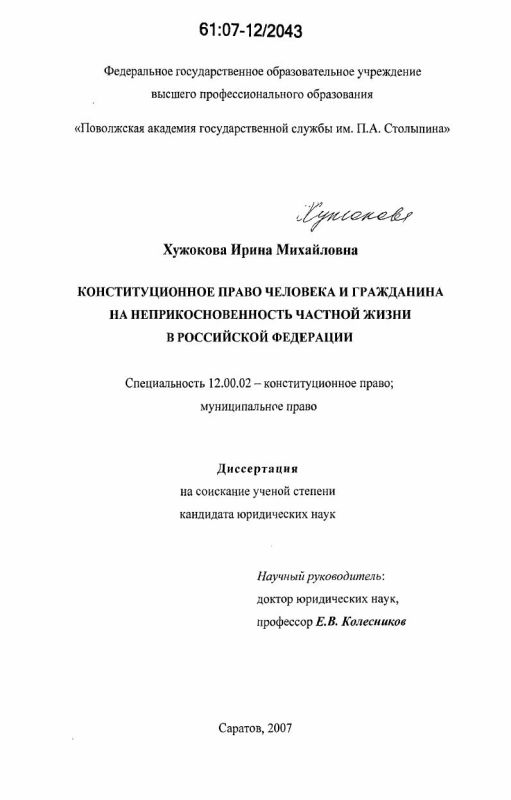 Титульный лист Конституционное право человека и гражданина на неприкосновенность частной жизни в Российской Федерации