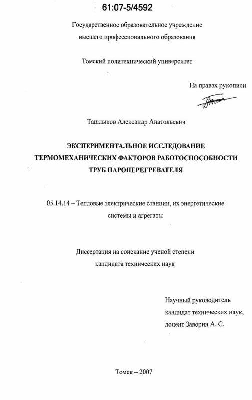 Титульный лист Экспериментальное исследование термомеханических факторов работоспособности труб пароперегревателя