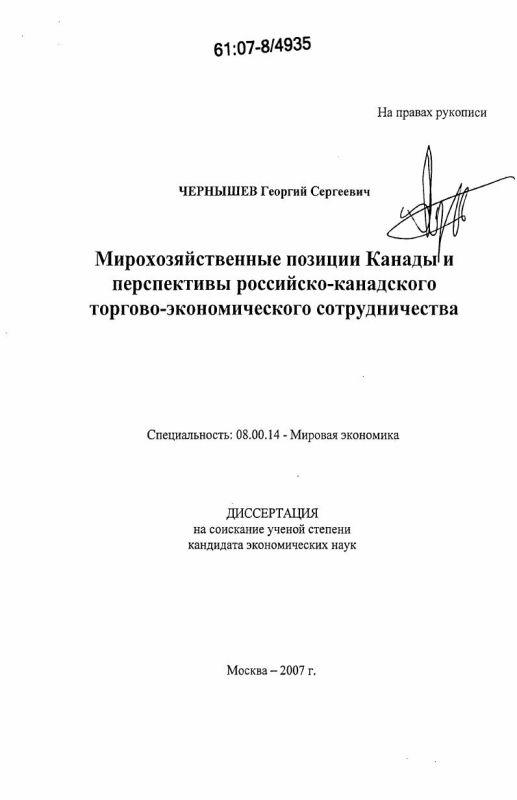 Титульный лист Мирохозяйственные позиции Канады и перспективы российско-канадского торгово-экономического сотрудничества