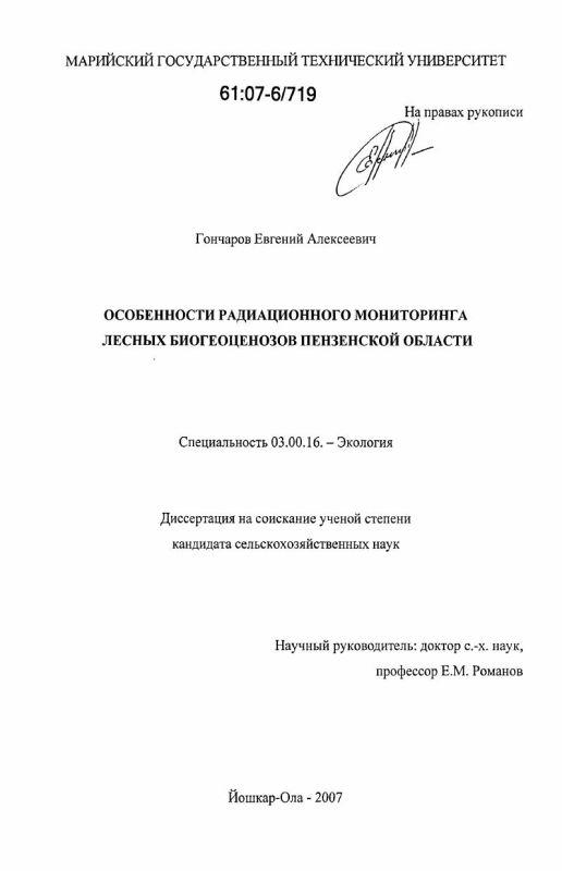 Титульный лист Особенности радиационного мониторинга лесных биогеоценозов Пензенской области