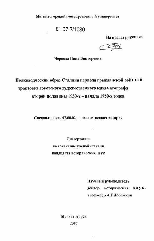 Титульный лист Полководческий образ Сталина периода гражданской войны в трактовке советского художественного кинематографа второй половины 1930-х - начала 1950-х годов