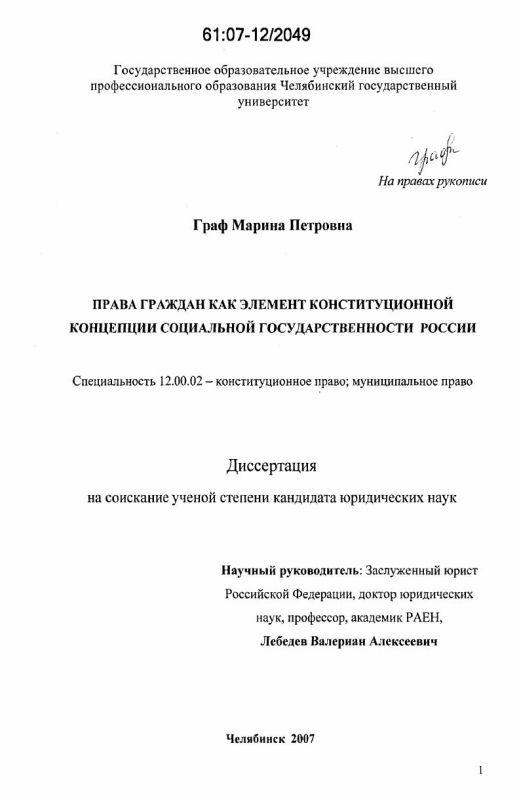 Титульный лист Права граждан как элемент конституционной концепции социальной государственности России