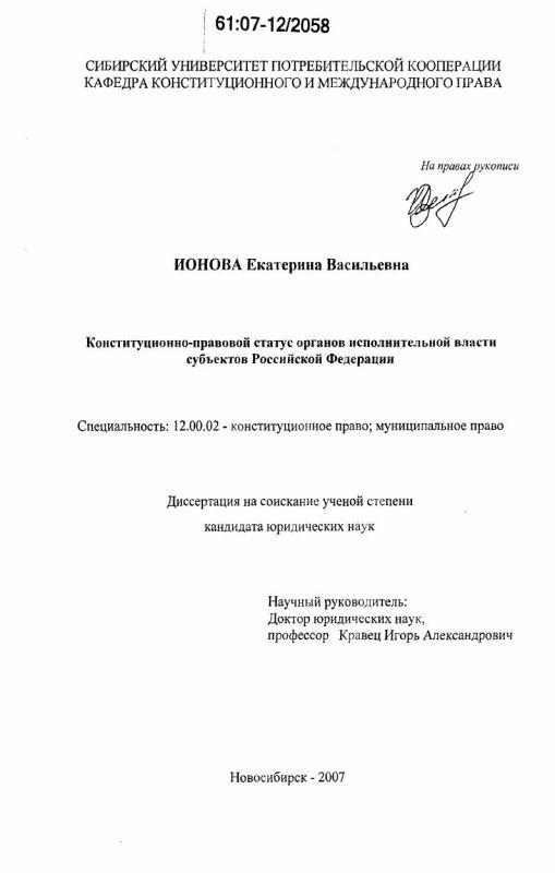 Титульный лист Конституционно-правовой статус органов исполнительной власти субъектов Российской Федерации