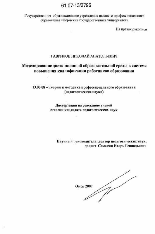 Титульный лист Моделирование дистанционной образовательной среды в системе повышения квалификации работников образования
