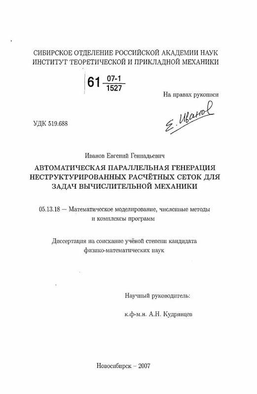Титульный лист Автоматическая параллельная генерация неструктиурированных расчетных сеток для задач вычислительной механики
