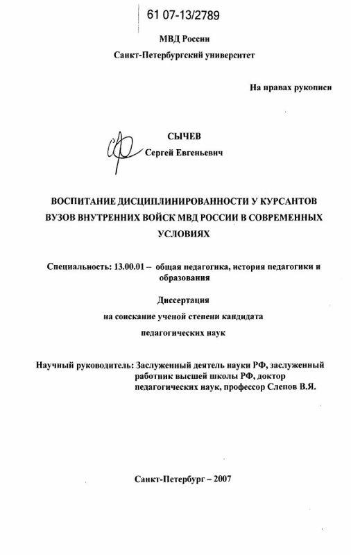 Титульный лист Воспитание дисциплинированности у курсантов вузов внутренних войск МВД России в современных условиях