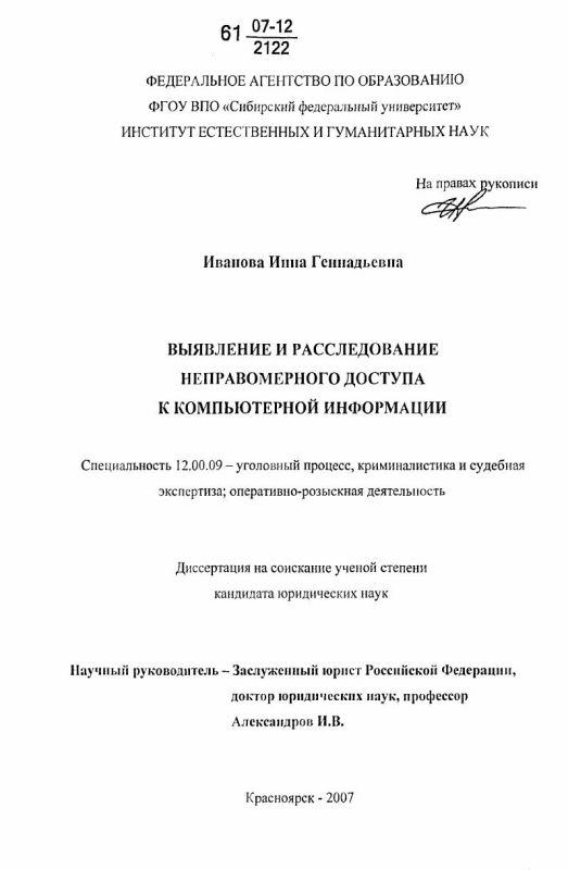 Титульный лист Выявление и расследование неправомерного доступа к компьютерной информации