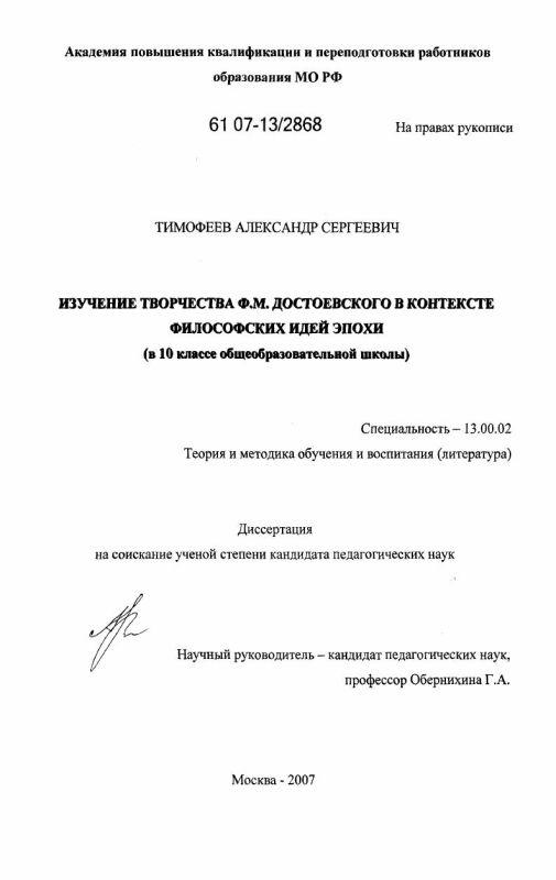 Титульный лист Изучение творчества Ф.М. Достоевского в контексте философских идей эпохи : в 10 классе общеобразовательной школы