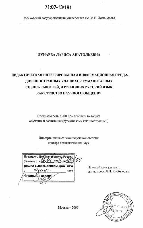 Титульный лист Дидактическая интегрированная информационная среда для иностранных учащихся гуманитарных специальностей, изучающих русский язык как средство научного общения