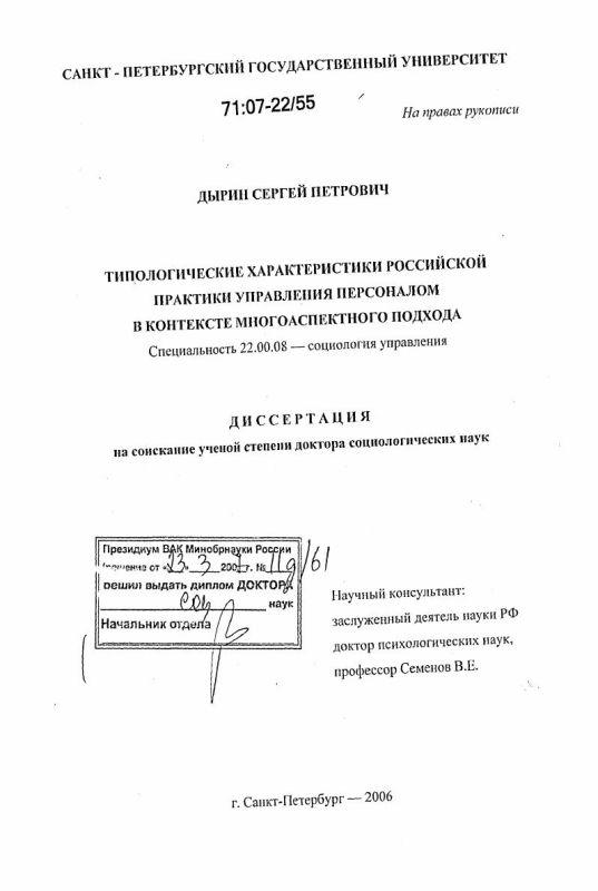 Титульный лист Типологические характеристики российской практики управления персоналом в контексте многоаспектного подхода
