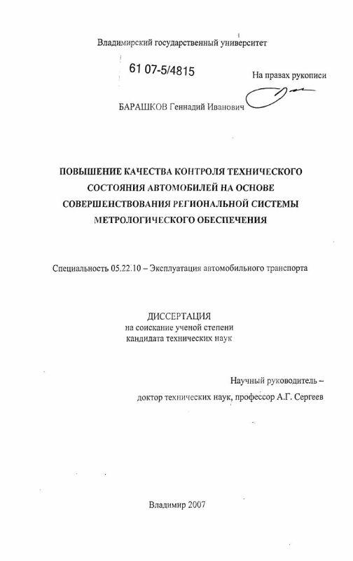 Титульный лист Повышение качества контроля технического состояния автомобилей на основе совершенствования региональной системы метрологического обеспечения