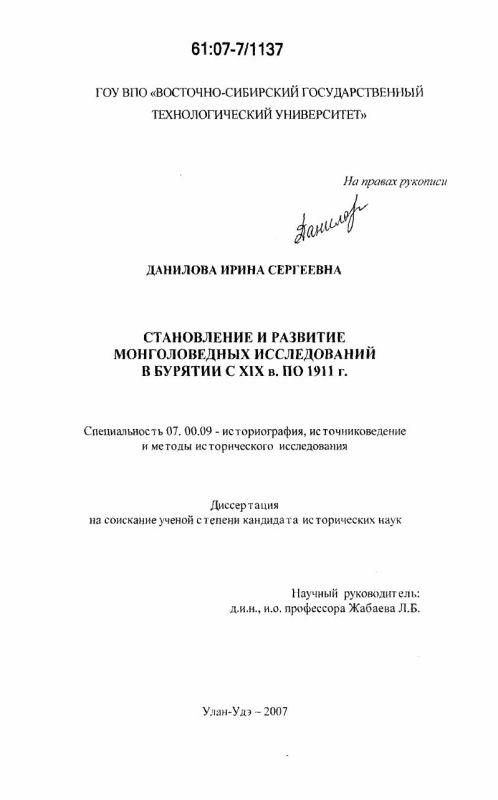 Титульный лист Становление и развитие монголоведных исследований в Бурятии с XIX в. по 1911 г.