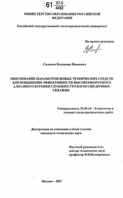 Титульный лист Обоснование параметров новых технических средств для повышения эффективности высокооборотного алмазного бурения глубоких геологоразведочных скважин