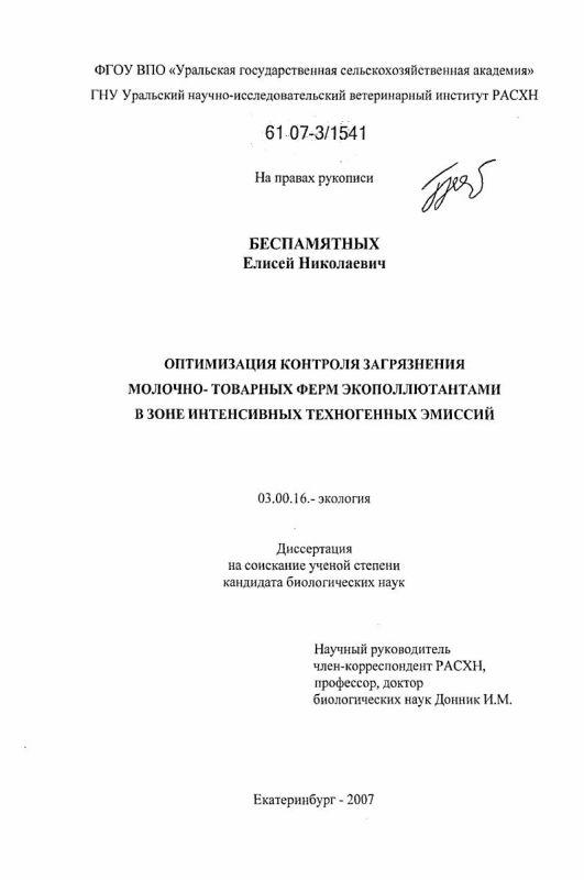 Титульный лист Оптимизация контроля загрязнения молочно-товарных ферм экополлютантами в зоне интенсивных техногенных эмиссий