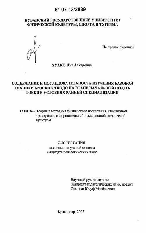 Титульный лист Содержание и последовательность изучения базовой техники бросков дзюдо на этапе начальной подготовки в условиях ранней специализации