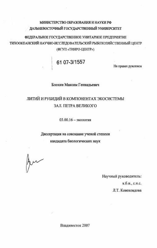 Титульный лист Литий и рубидий в компонентах экосистемы залива Петра Великого