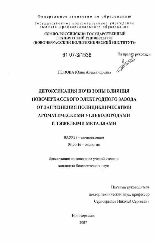 Титульный лист Детоксикация почв зоны влияния Новочеркасского электродного завода от загрязнения полициклическими ароматическими углеводородами и тяжелыми металлами