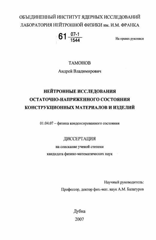 Титульный лист Нейтронные исследования остаточно-напряженного состояния конструкционных материалов и изделий