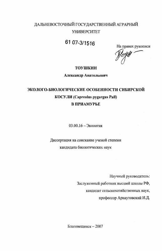 Титульный лист Эколого-биологические особенности сибирской косули (Capreolus pygargus Pall) в Приамурье