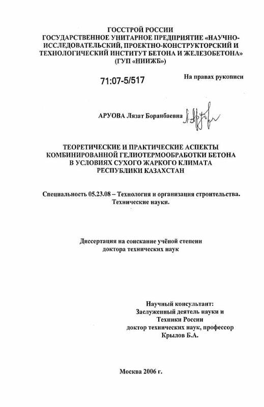 Титульный лист Теоретические и практические аспекты комбинированной гелиотермообработки бетона в условиях сухого жаркого климата Республики Казахстан