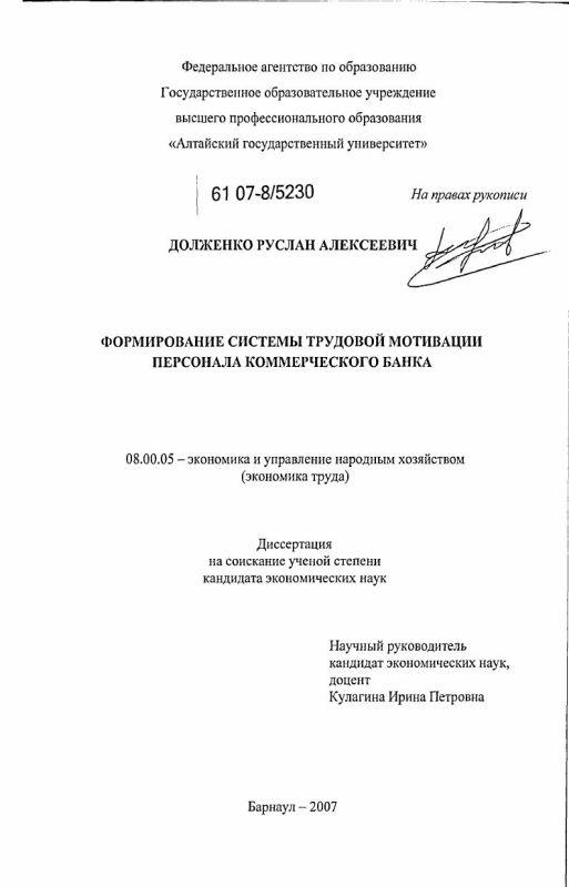 Титульный лист Формирование системы трудовой мотивации персонала коммерческого банка