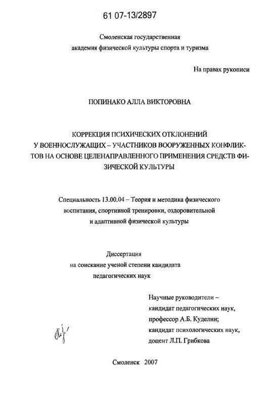 Титульный лист Коррекция психических отклонений у военнослужащих - участников вооруженных конфликтов на основе целенаправленного применения средств физической культуры