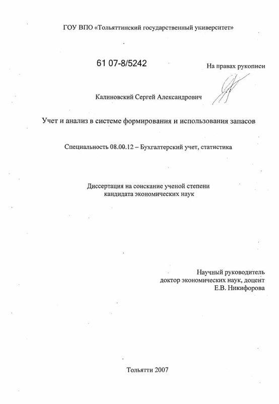 Титульный лист Учет и анализ в системе формирования и использования запасов