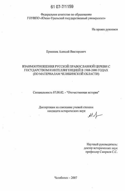 Титульный лист Взаимоотношения Русской Православной Церкви с государством и интеллигенцией в 1988-2000 годах : по материалам Челябинской области