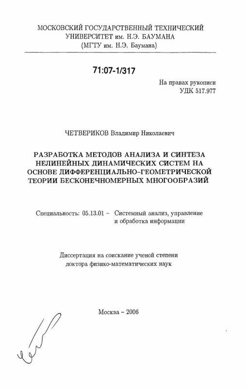 Титульный лист Разработка методов анализа и синтеза нелинейных динамических систем на основе дифференциально-геометрической теории бесконечномерных многообразий