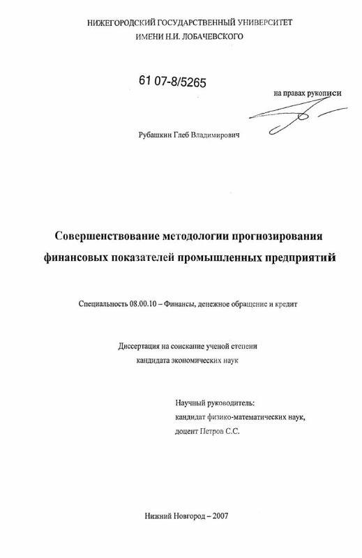 Титульный лист Совершенствование методологии прогнозирования финансовых показателей промышленных предприятий