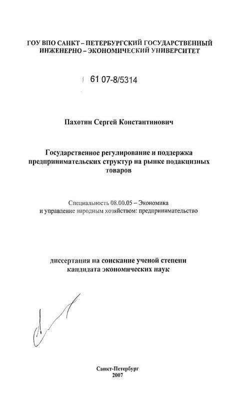 Титульный лист Государственное регулирование и поддержка предпринимательских структур на рынке подакцизных товаров